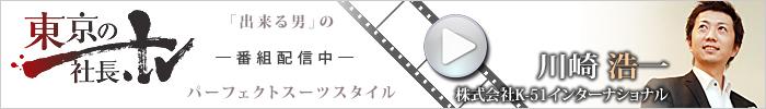 東京の社長に出演する川崎浩一