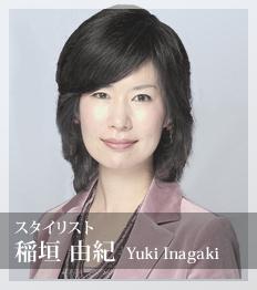 稲垣由紀プロフィール