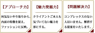 稲垣由紀はアプローチ力・魅力発掘力・問題解決力が持ち味